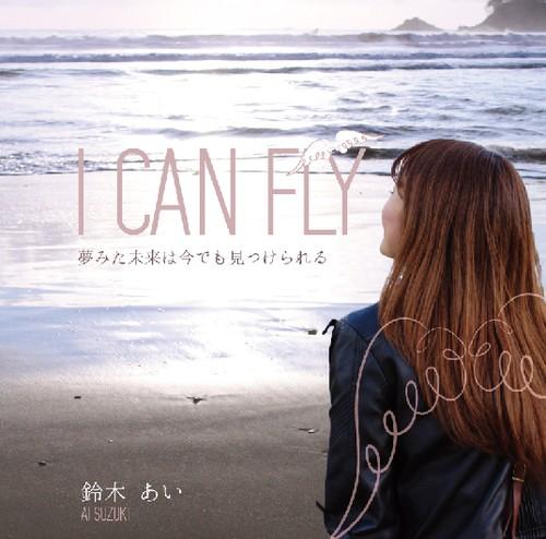 Single CD「I CAN FLY」(鈴木あいオリジナル光るボールペン&ストラップ付)