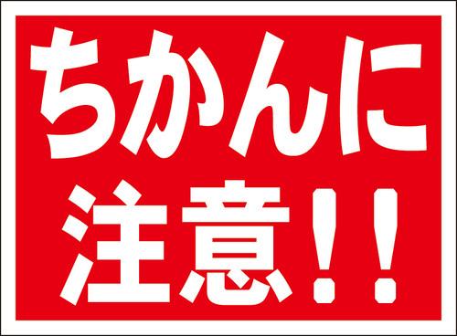 シンプル看板「ちかんに注意!!」屋外可・送料無料