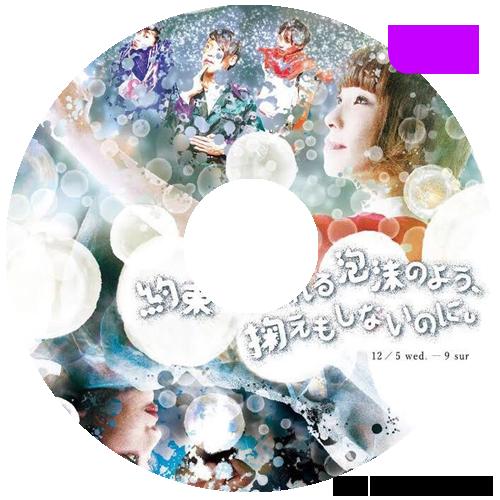 CD:約束は溢れる泡沫のよう、掬えもしないのに。