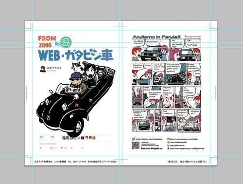 WEBガタピシ車VOL2  /A5サイズ36P(送料無料)