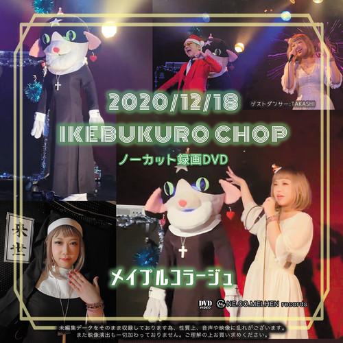 ノーカットLIVE録画DVD 2020/12/18池袋手刀