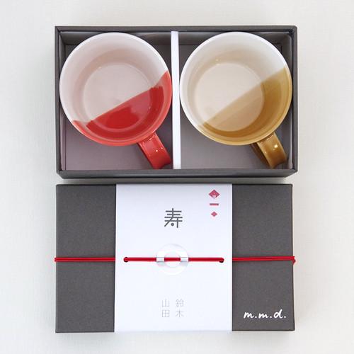 m.m.d. マグカップ 2個セット GIFT BOX 瀬戸焼