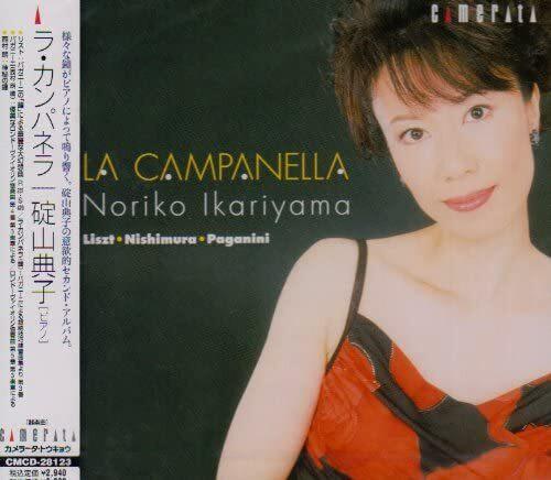 CMCD-28123 ラ・カンパネラ/碇山典子(碇山典子/フランツ・リスト、ニコロ・パガニーニ、西村朗/CD)