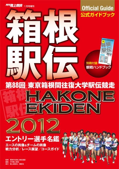 第88回(2012年) 箱根駅伝公式ガイドブック