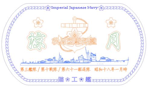 涼月(秋月型駆逐艦)【刻印有】 ドックタグ・アクセサリー/グッズ