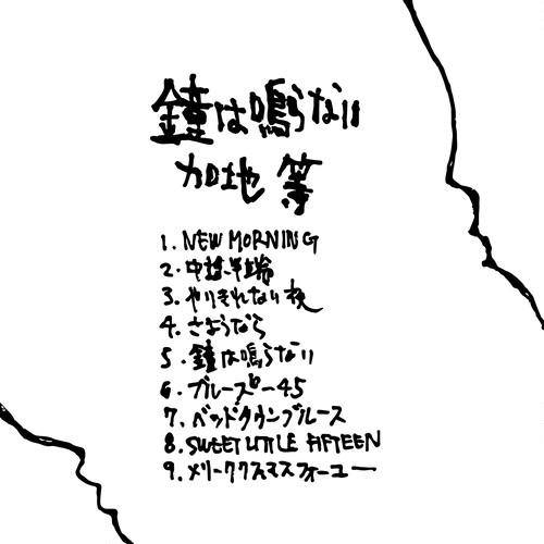 【CD-R】加地等 「鐘は鳴らない」 [HOME-007]