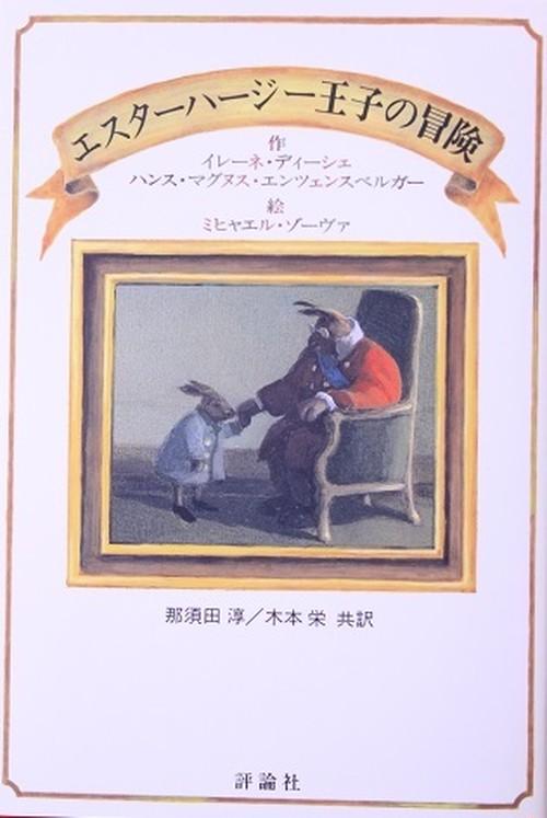 エスターハージー王子の冒険(ミヒャエル・ゾーヴァ 絵)