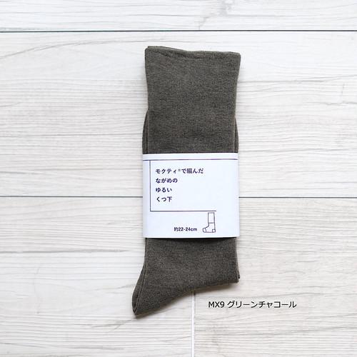 モクティ®︎で編んだながめのゆるいくつ下 約22-24cm【男女兼用】