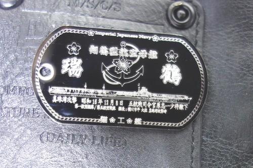 五航戦・瑞鶴(翔鶴型航空母艦)名前刻印ドックタグ/アクセサリー