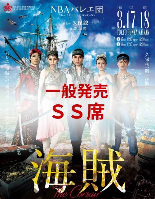 【一般SS席】「海賊」公演