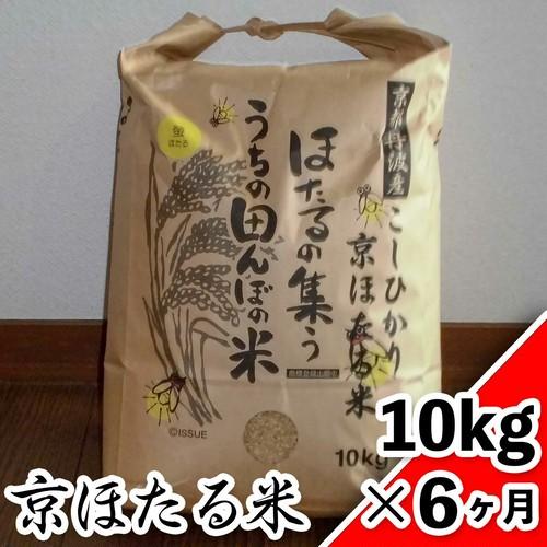 京ほたる米 10kg×6ヶ月