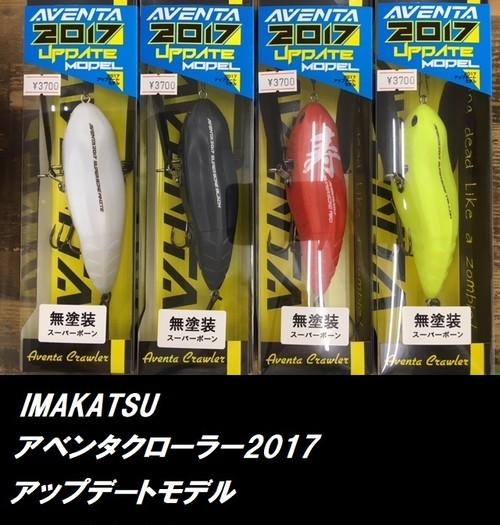 IMAKATSU / アベンタクローラー2017 スーパーボーン