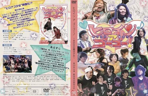 DVD『ヒロイン・ア・ゴーゴー! 〜あの日の魔法少女〜』