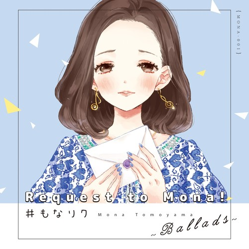 巴山萌菜『#もなリク ~ballads~』CD