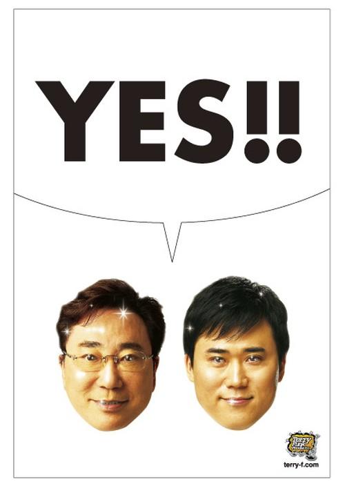 《YES!高須ポストカード》CT-4/ 二人でYES!タテ