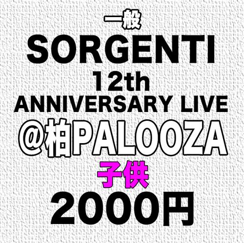 SORGENTI 12th Anniversary Live @柏PALOOZA(子供)