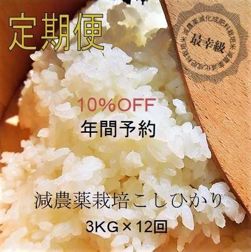 減農薬3kg×12回〈10%OFF〉定期購入〈30年産〉南魚沼産コシヒカリ