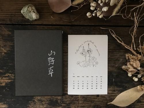 HUTTE.2021山野草カレンダー