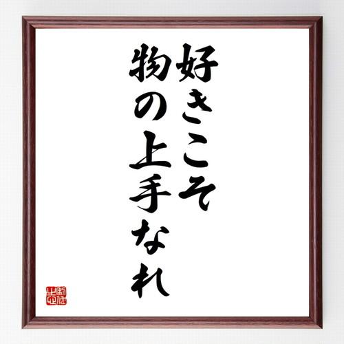 名言色紙『好きこそ物の上手なれ』額付き/受注後直筆/Z0449