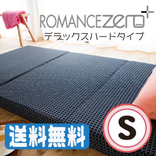 横寝対応マットデラックスハードモデル ROMANCEZERO+(S)シングルサイズ