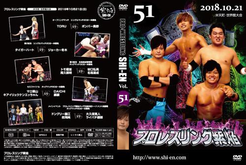 DVD vol51(2018.10/21世界館大会)