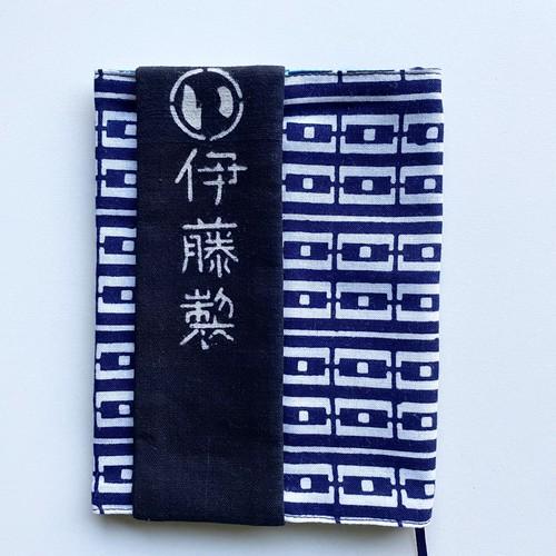 浴衣リメイクブックカバー「伊藤製」