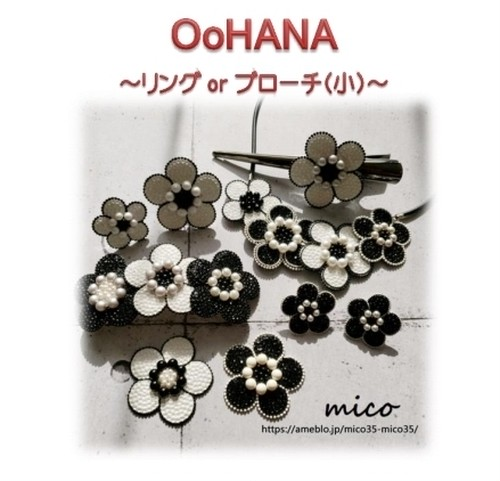 OoHANA リングorブローチ(中)