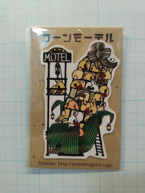 Yumino【おたべ展3】I③420コーンモーテル