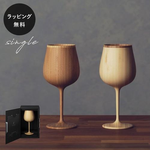 木製グラス リヴェレット RIVERET ブルゴーニュ <単品> rv-118z
