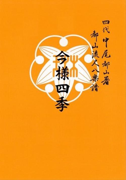 T32i565 今様四季(初代 米川親敏/楽譜)