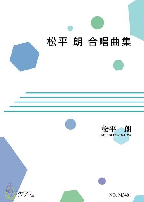 M3401 Akira Matsudaira(Sakurato HAGIWARA, Shizuo ITO, Masato SHIMIZU/A. Matsudaira /Full Score)