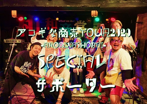 アコギな商売TOUR2020 SPECIALサポーター