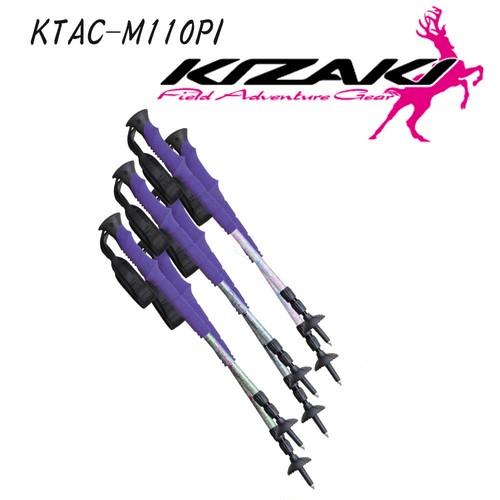 85~110cm KIZAKI キザキ トレッキングポール ミドルグリップ付き 女性向け KTAC-M1