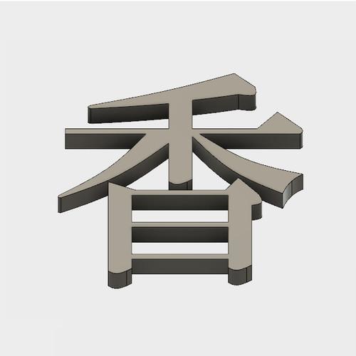 """香   【立体文字180mm】(It means """"fragrance"""" in English)"""
