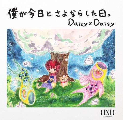 CD(絵本付MAXI SINGLE)『僕が今日とさよならした日。』