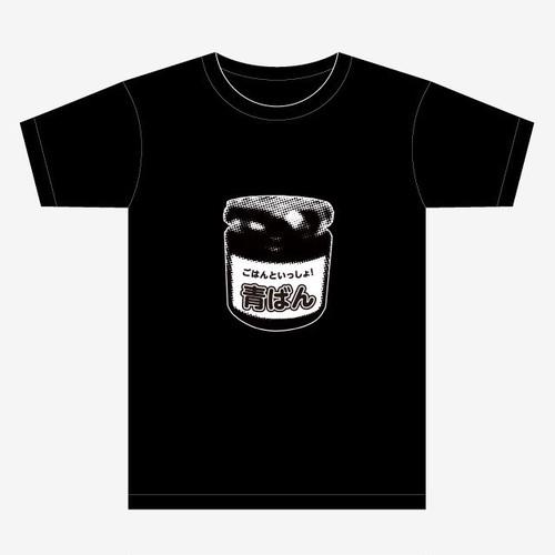 青ばんTシャツ