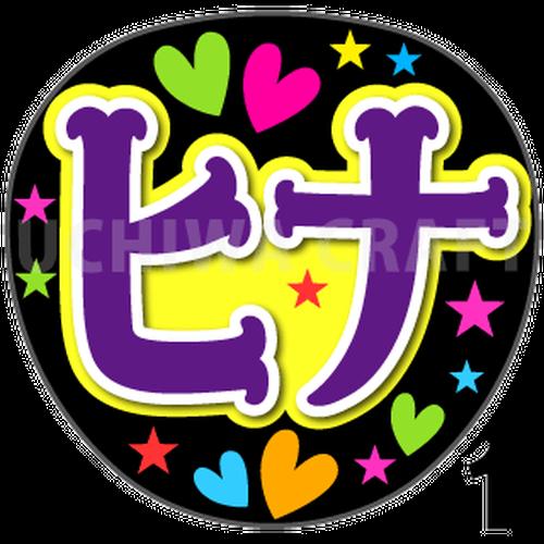 【プリントシール】【関ジャニ∞/村上信五】『ヒナ』コンサートやライブに!手作り応援うちわでファンサをもらおう!!!