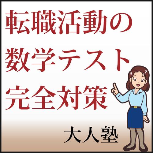 転職活動対策講座(6ヶ月)