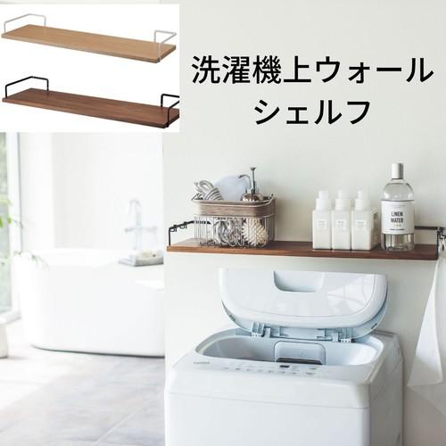 バスルームをスタイリッシュに!!洗濯機上ウォールシェルフ