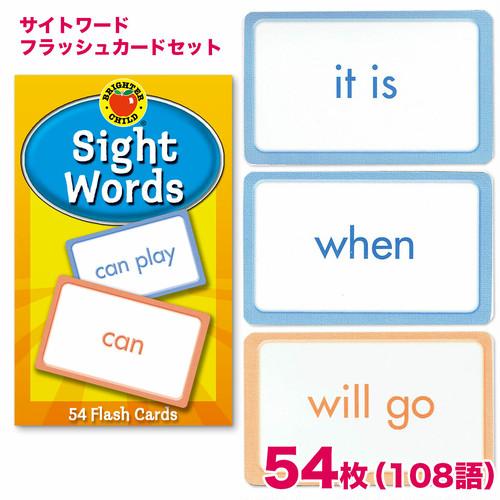 サイトワード フラッシュカード54枚セット