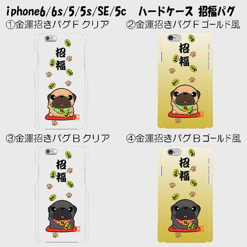 iPhoneX/8/7/6/6s/5/5s/SE/5c ハードスマホケース 金運招きパグ