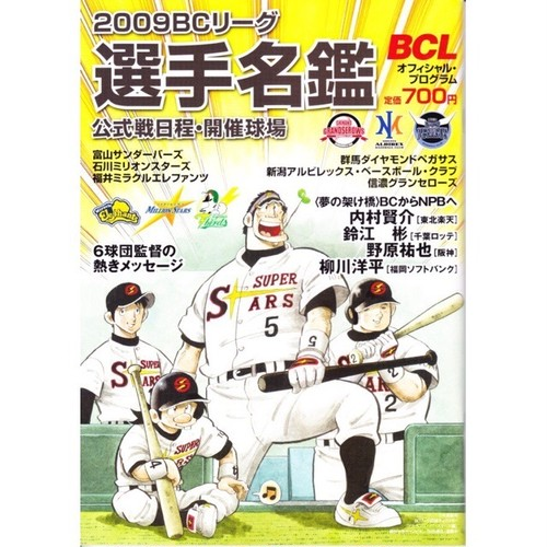 2009選手名鑑