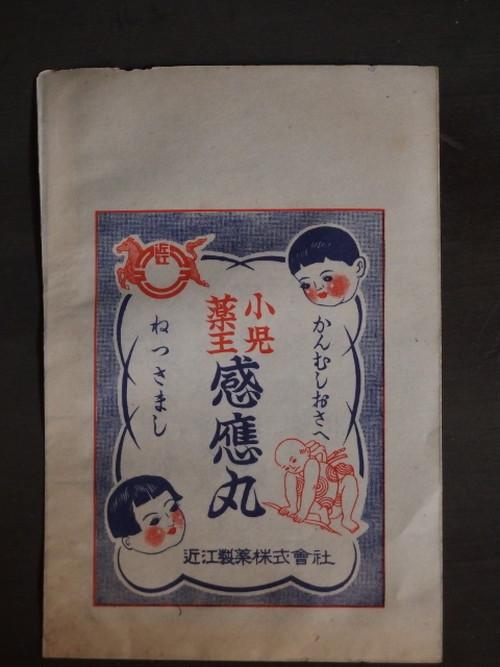 小児薬王 感應丸 紙袋 近江製菓株式会社