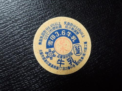 雪印3.6牛乳