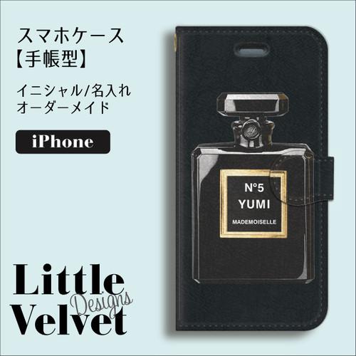 パフューム柄*お名前ロゴ入り 手帳型iPhoneケース [PC713BK] ブラック