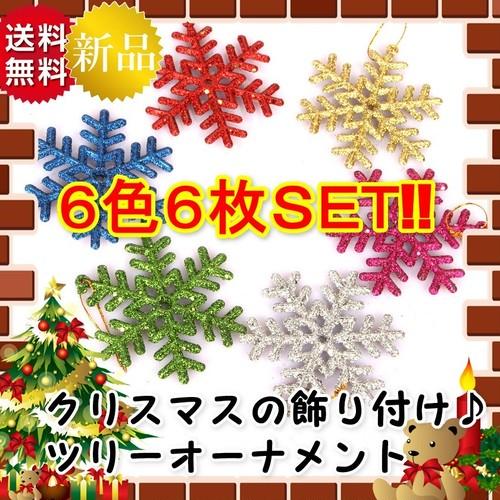 クリスマスオーナメント 6色6枚セット カラフルスノーフレーク 雪の結晶 fiab174