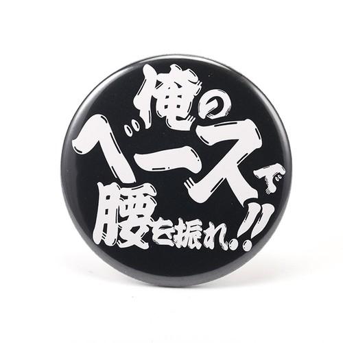 「俺のベースで腰を振れ!!」缶バッヂ 黒/57mm [Dance with my Basse!!]【M Studio[エムスタ]公式】