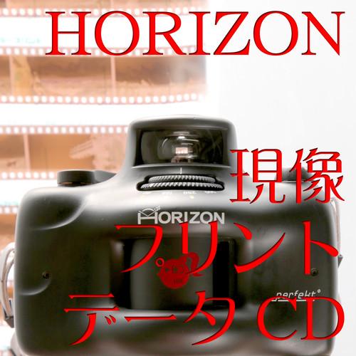 [現像+データ+プリント]:【ホライゾン Horizon Perfekt/Kompakt】カラーネガ135mmフィルム(カテゴリ:写真 プリント 焼き付け ロモグラフィー Lomography)