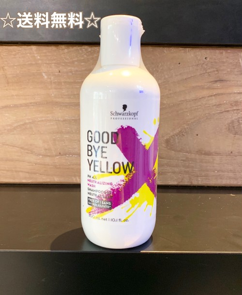 【送料無料】GOOD BYE YELLOW 310ml