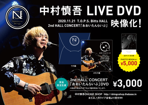 【DVD】2nd HALL CONCERT 「おおいたんらいぶ 」(  PHOTO BOOK 付 )